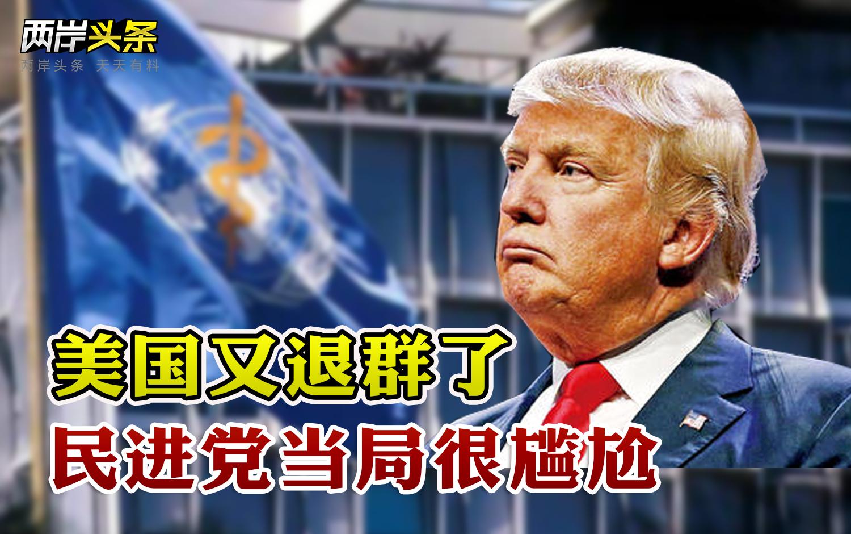 """美国退出WHO,台湾该何去何从?台空军首采用""""双中将""""编制图片"""