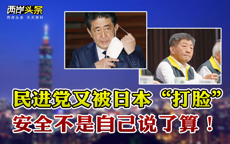 """日本""""打脸""""民进党""""防疫神话"""" 蓝绿角力""""罢韩"""" 台民众信息被窃图片"""