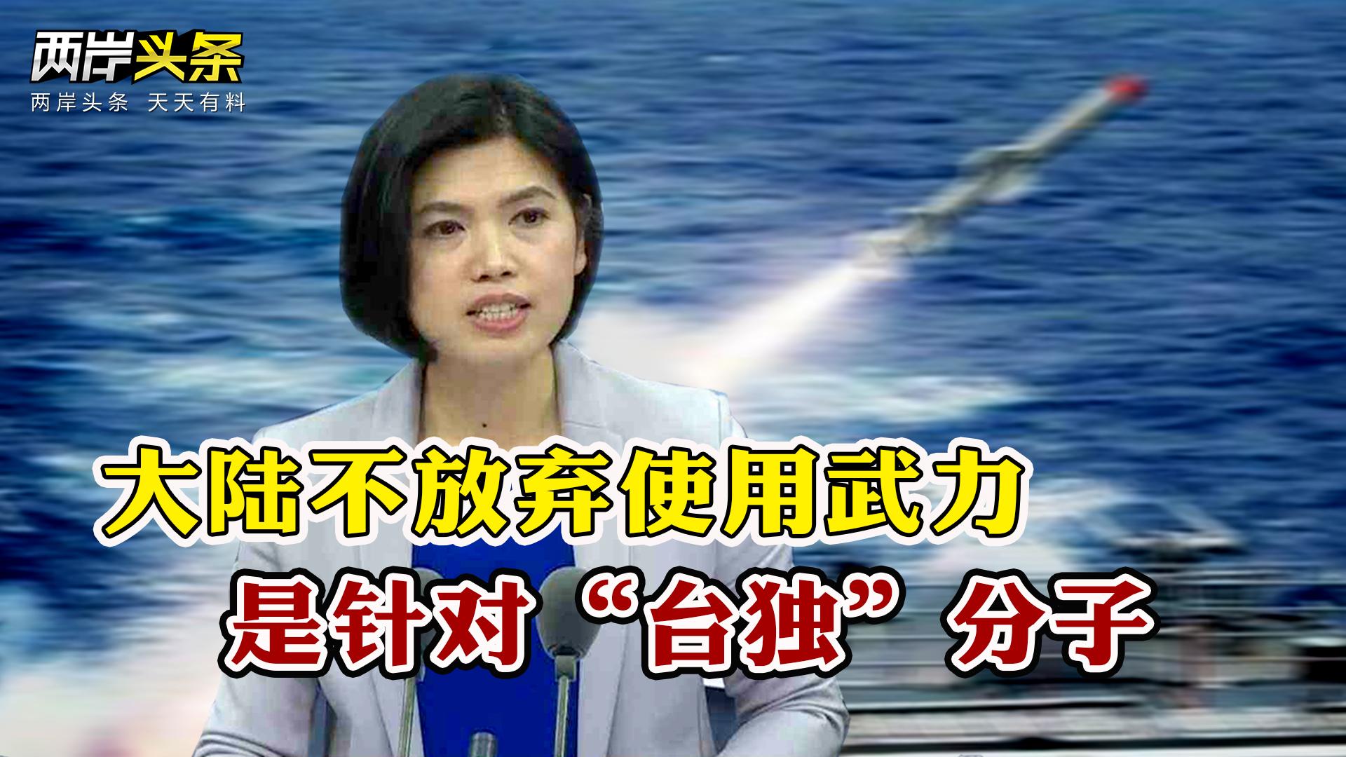 """外交部国台办回应日本""""更名""""钓鱼岛议案 轰-6、歼-10飞台海图片"""