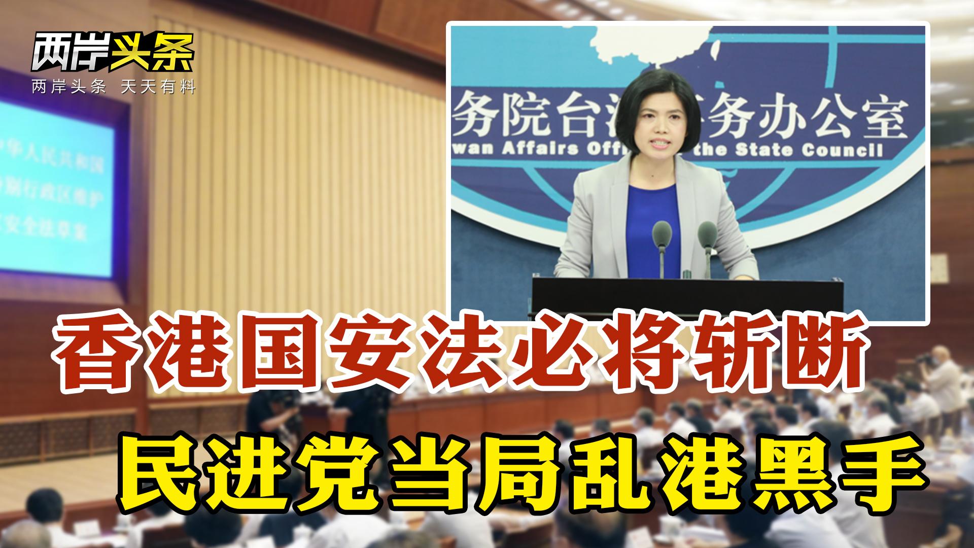 民進黨攻擊香港國安法國臺辦發聲歐盟解封未含臺灣 島內迎5G時代圖片