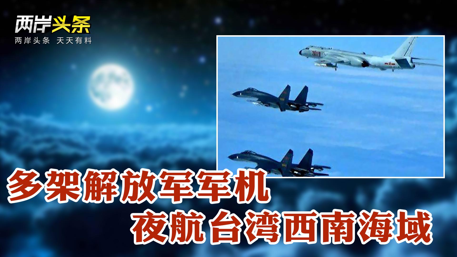罕見!多架解放軍軍機夜航臺西南海域圖片