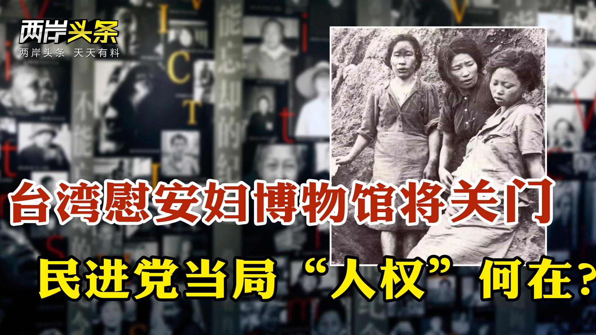 """臺灣唯一慰安婦博物館將閉館 強調""""人權""""的臺當局哪去了?圖片"""