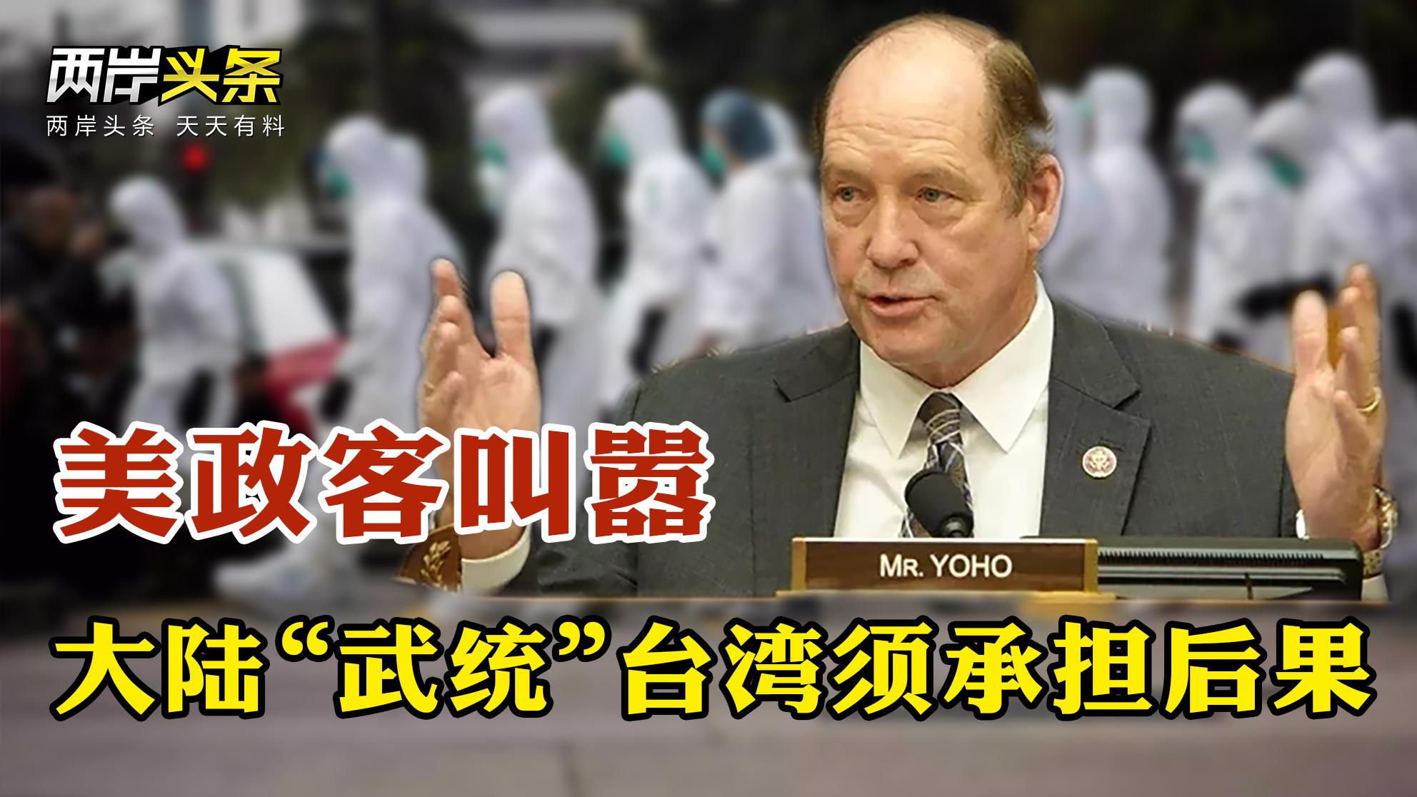 """打""""台湾牌""""!美政客叫嚣""""大陆若武力统一台湾须承担后果""""图片"""