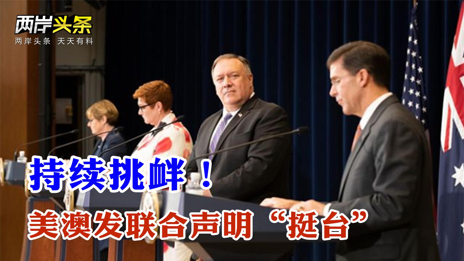 """大熊猫""""圆仔妹""""满月 挑衅!美澳联合""""挺台"""" 民进党伸黑手控制媒体图片"""