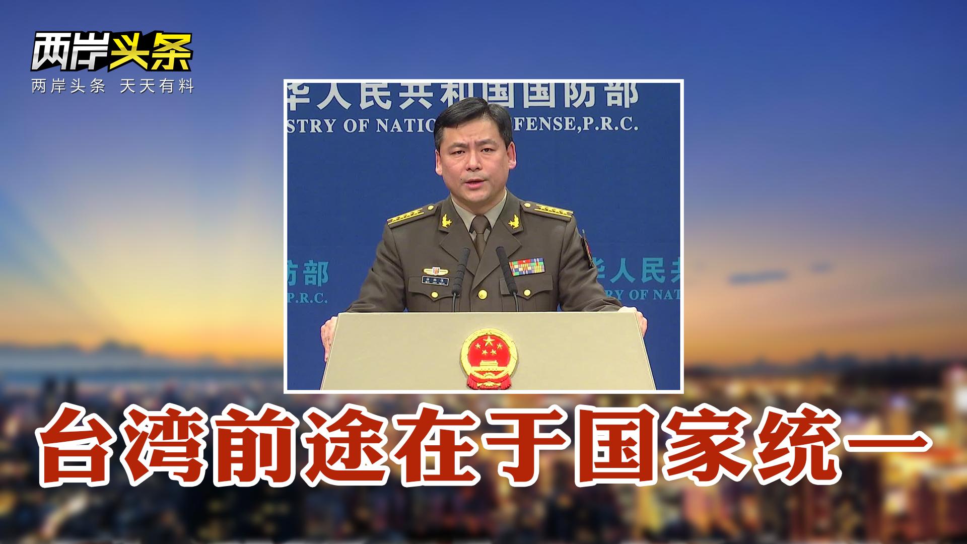 """台湾前途在于国家统一""""台独""""是一条走不通的绝路图片"""