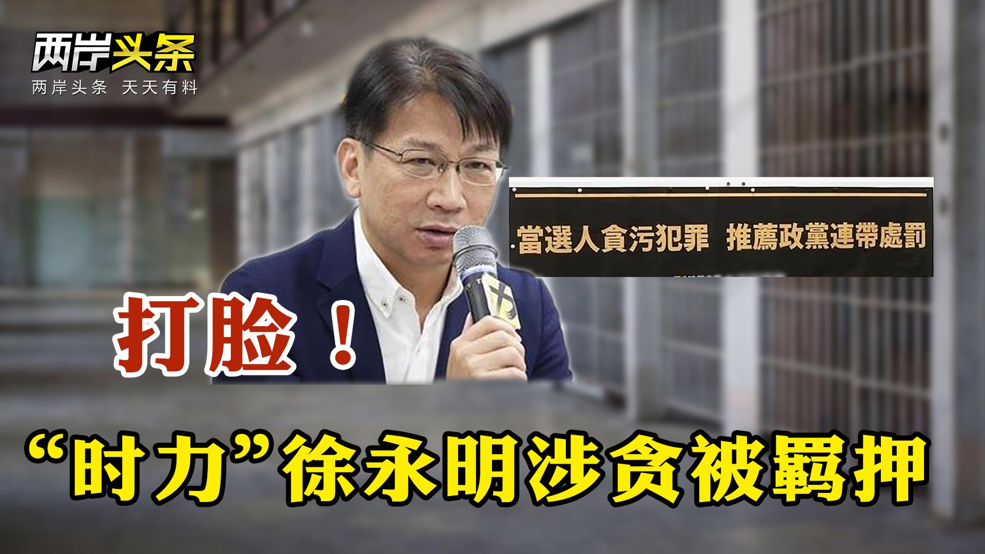 """打脸!标榜反贪揭弊的""""时代力量""""主席徐永明因涉贪被羁押"""