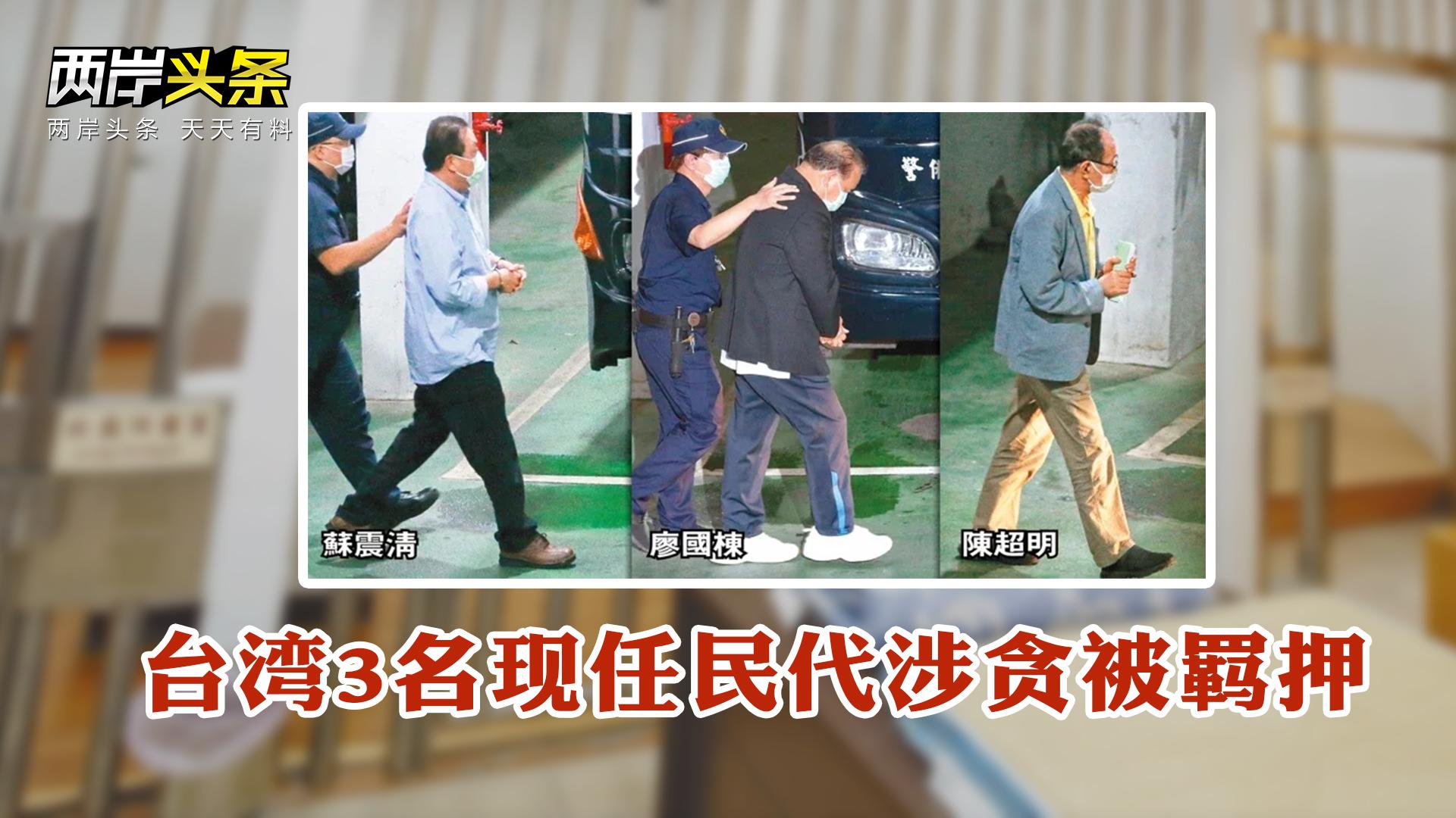 臺3名現任民代涉嫌受賄被羈押 公衛學界吁臺當局進行疫情風險分級