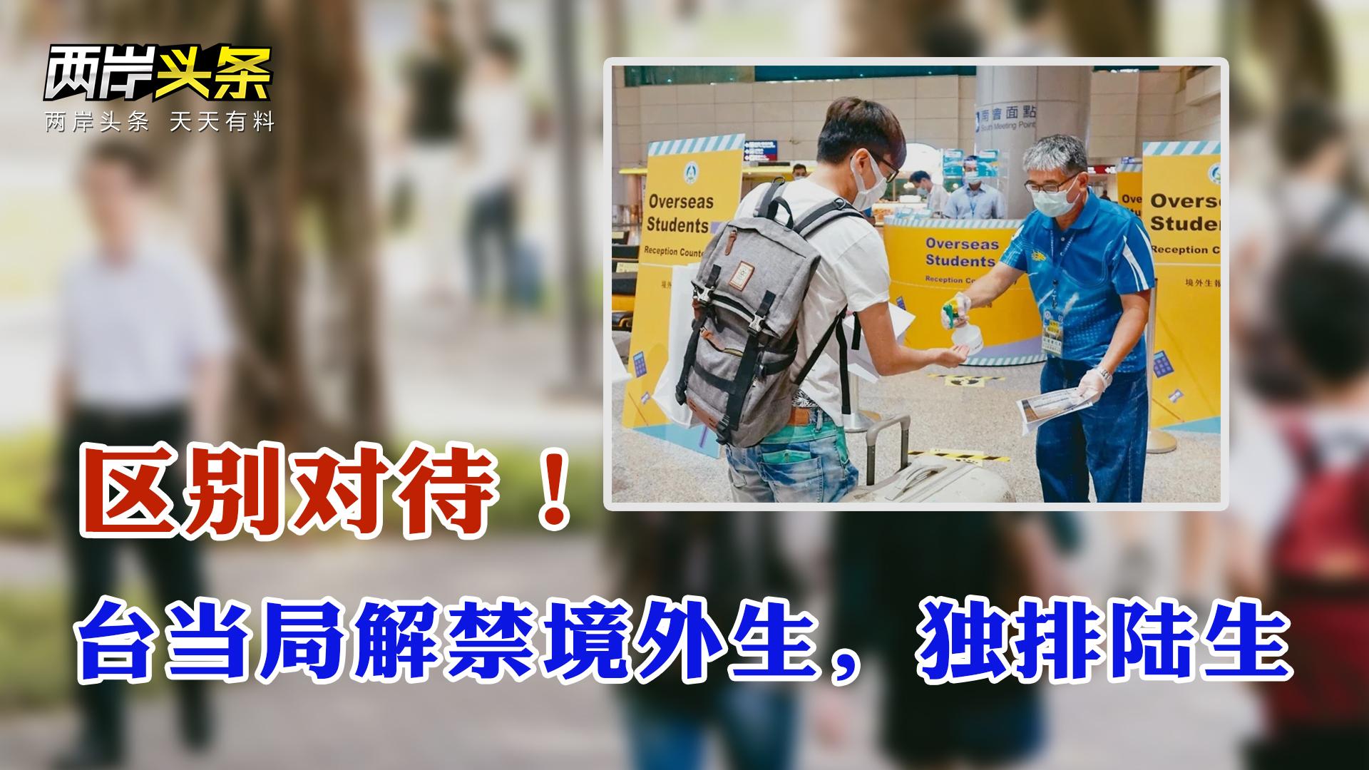国台办回应美卫生部长访台 民进党当局解禁境外生却独排陆生惹议
