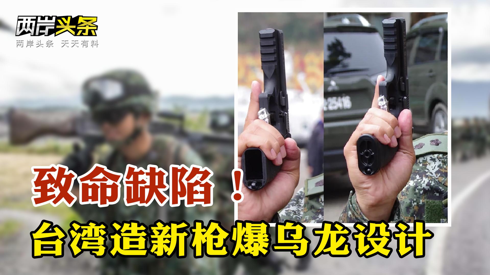 致命缺陷!台湾造新枪爆乌龙设计新增1例菲律宾输入病例