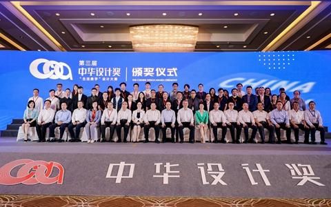 第三届中华设计奖颁奖仪式圆满举办