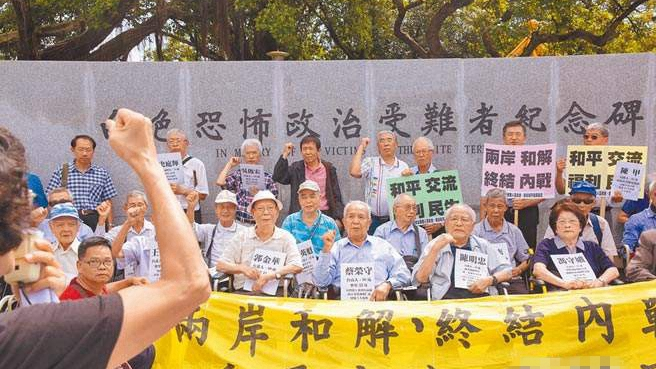 台北秋祭白色恐怖死难者,呼吁推进两岸和平统一