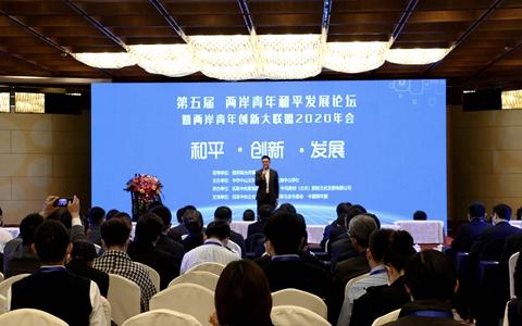 和平·创新·发展——第五届两岸青年和平发展论坛在京举办