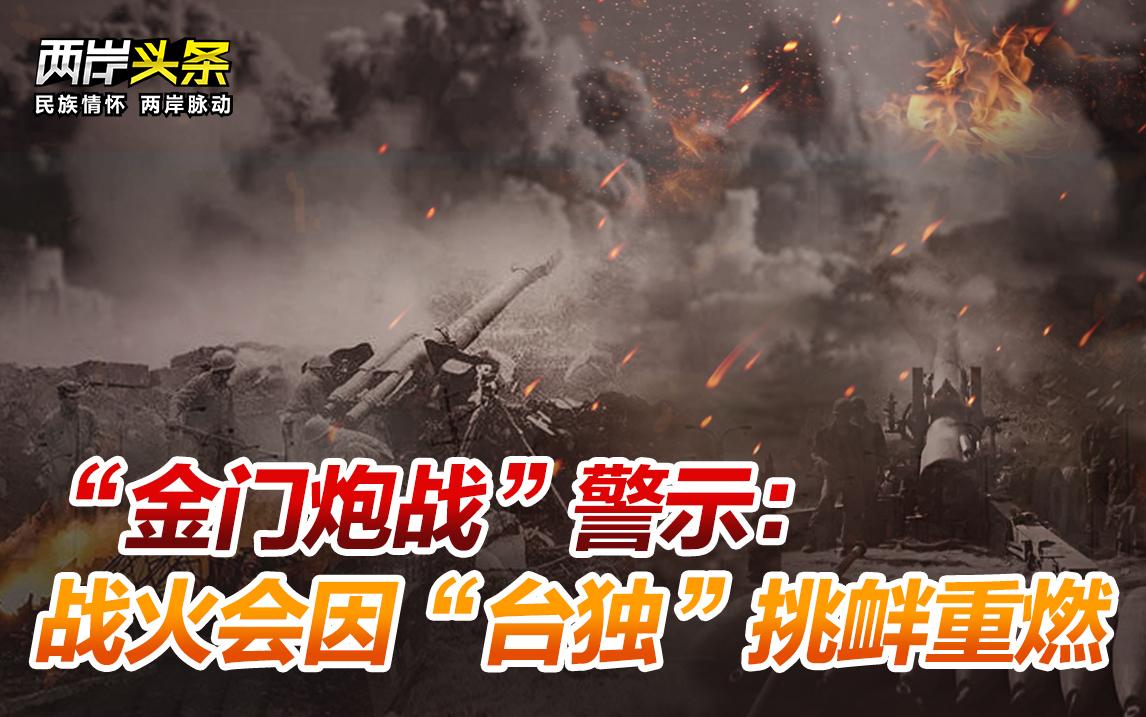 """""""金门炮战""""警示:战火会因""""台独""""挑衅重燃图片"""