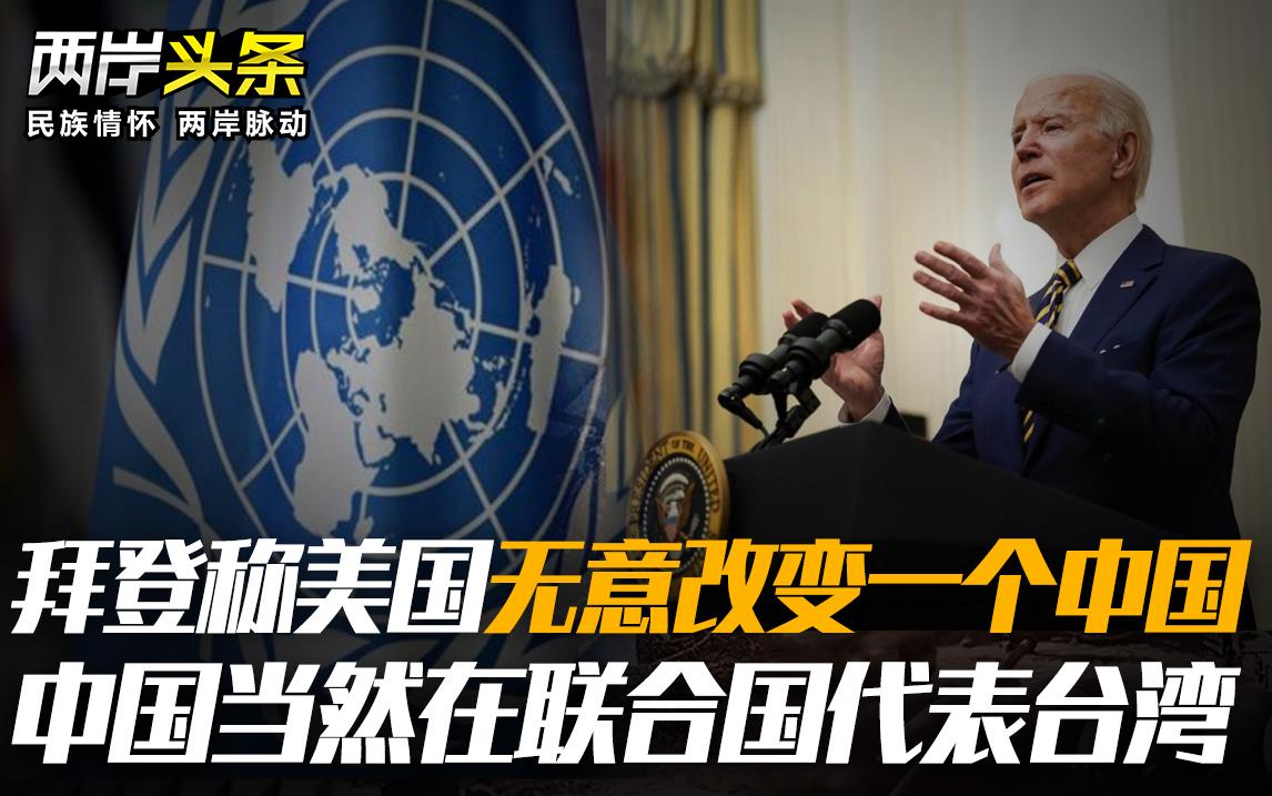 拜登稱美國無意改變一個中國,中國當然在聯合國代表臺灣圖片