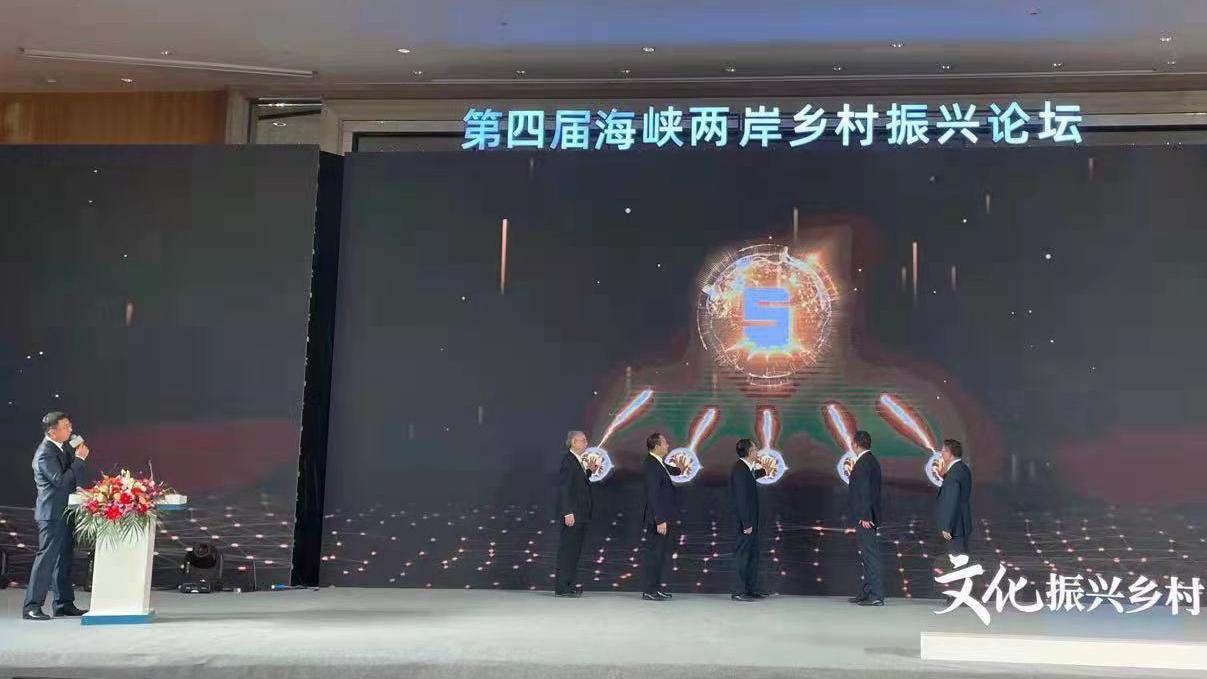 《两岸头条》第四届海峡两岸乡村振兴论坛在浙江宁波开幕