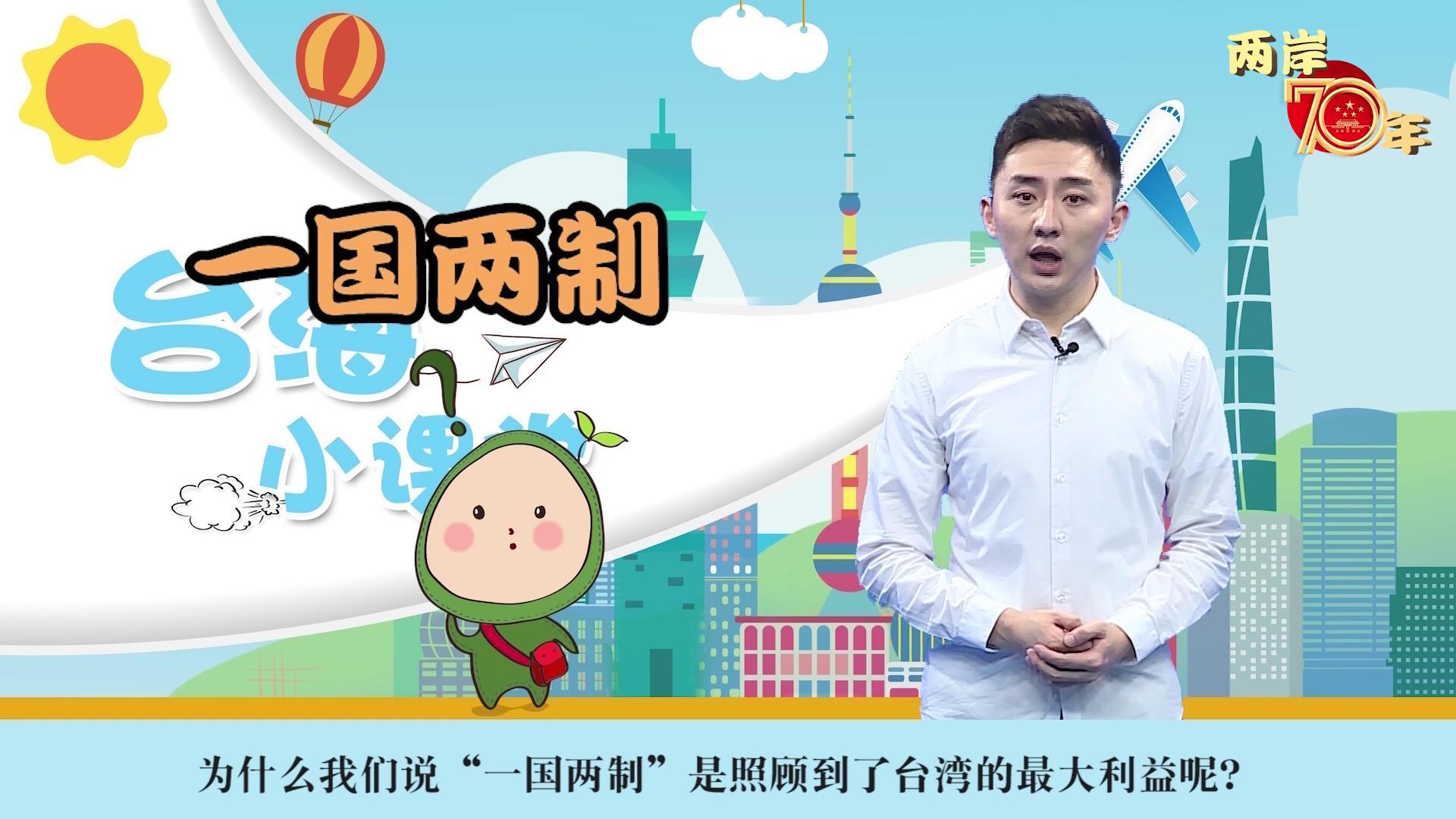 """第三期:为什么说""""一国两制""""照顾到了台湾的最大利益?图片"""