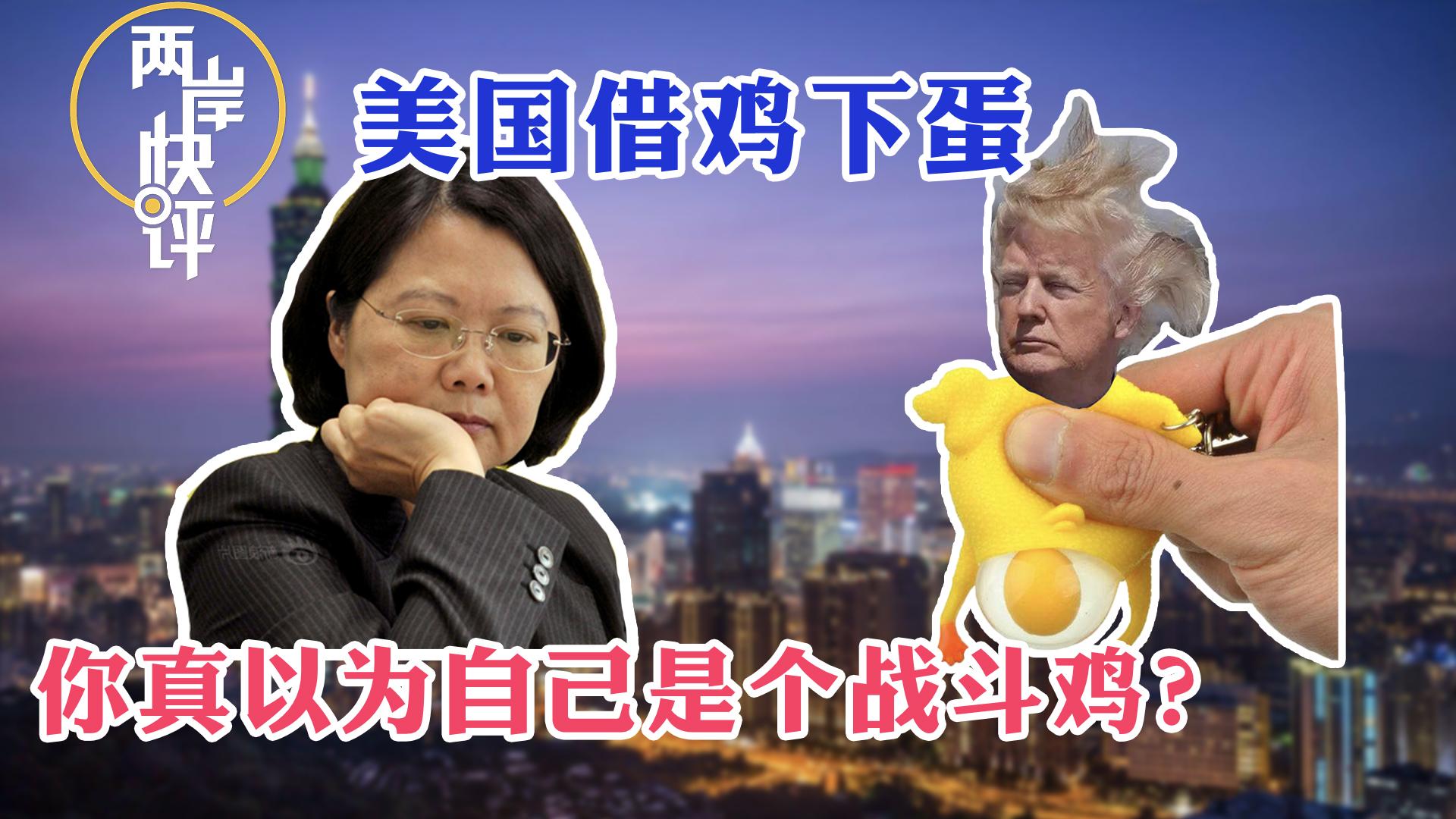 無恥!美國的筷子又伸進臺灣選舉的鍋里了.jpg