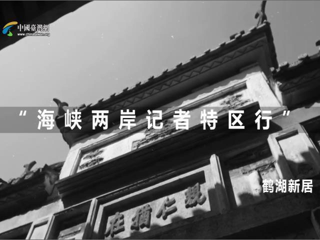 """""""两岸媒体特区行""""参访鹤湖新居图片"""