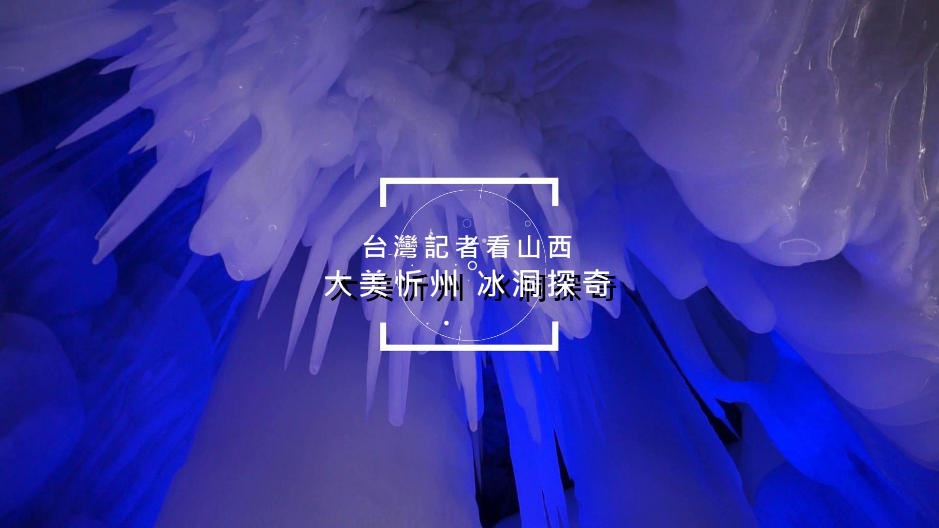 大美忻州 冰洞探奇图片