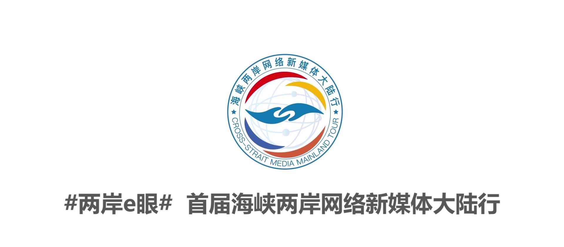 """?""""首届海峡两岸网络新媒体大陆行""""联合报道活动官方宣传片图片"""