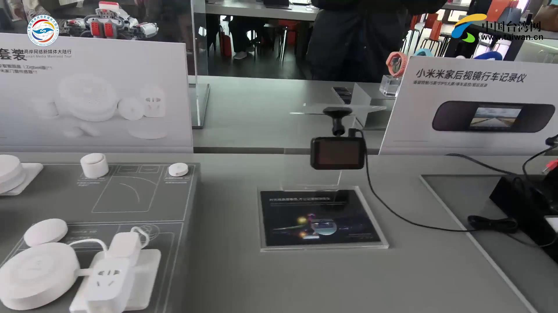 两岸网络新媒体大陆行探访小米体验店图片