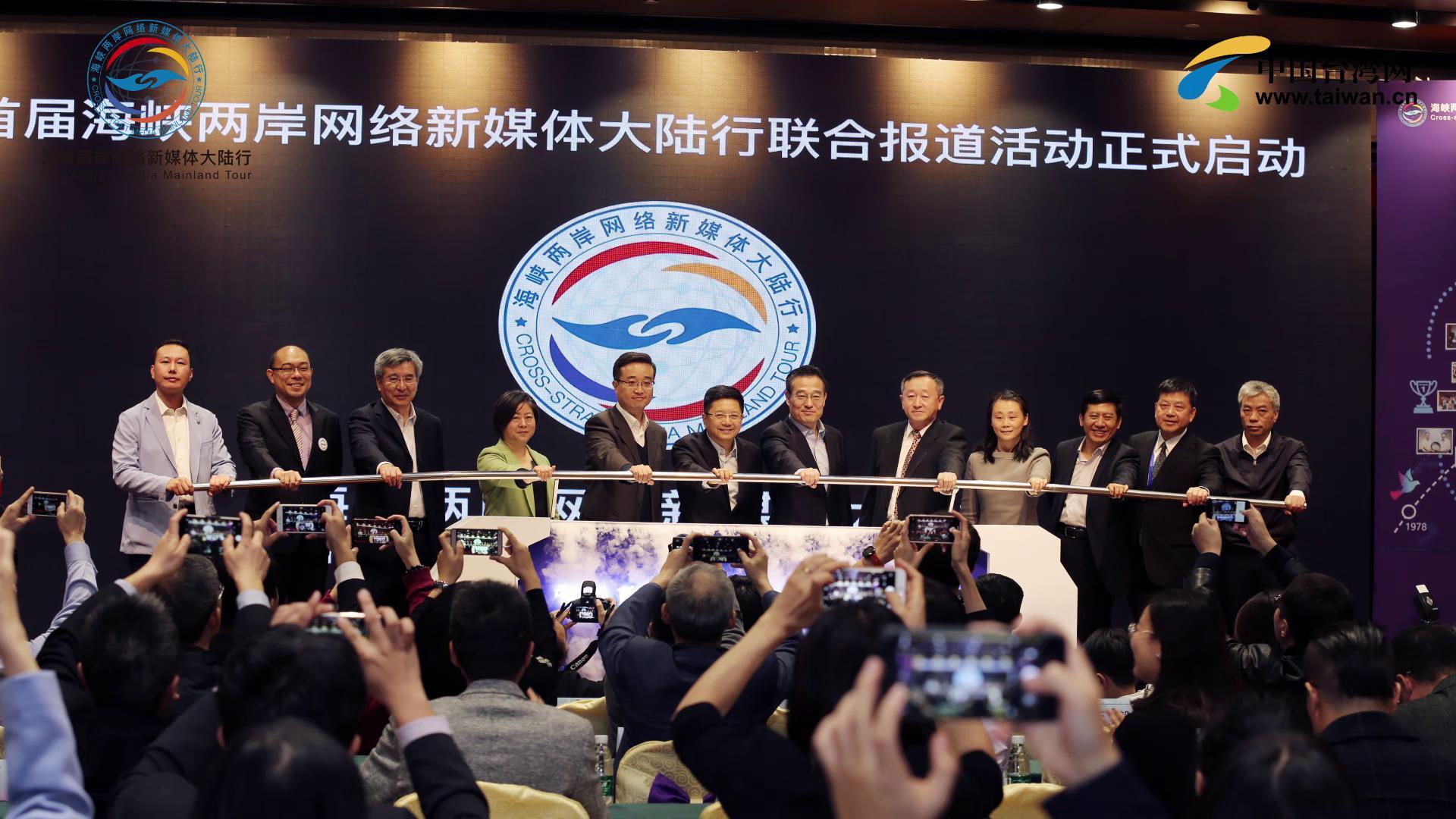 首届海峡两岸网络新媒体大陆行活动:北京篇图片