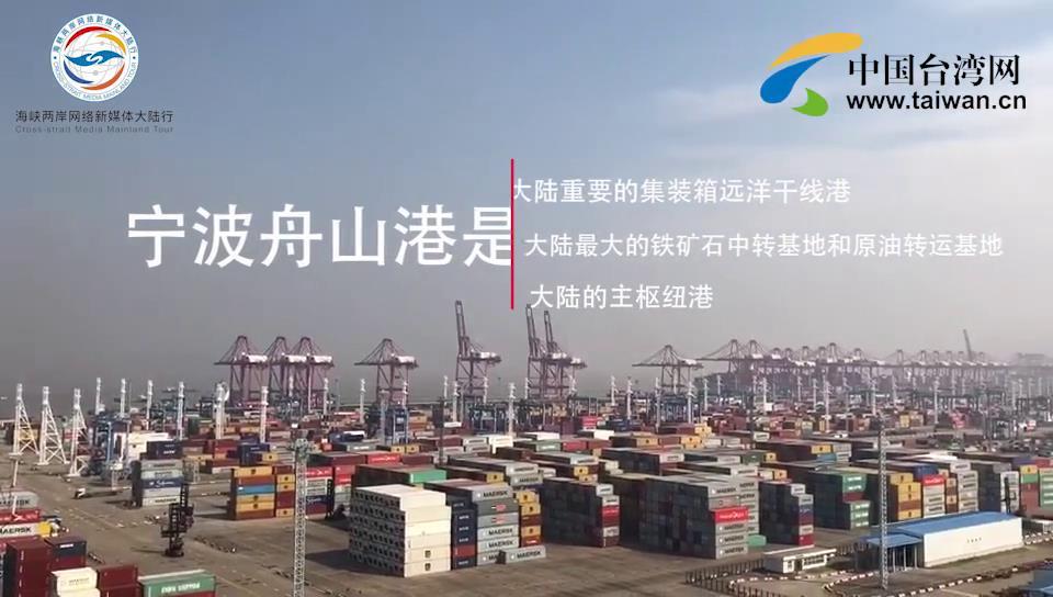 宁波舟山港:全球第一个年货物吞吐量突破十亿吨的港口图片