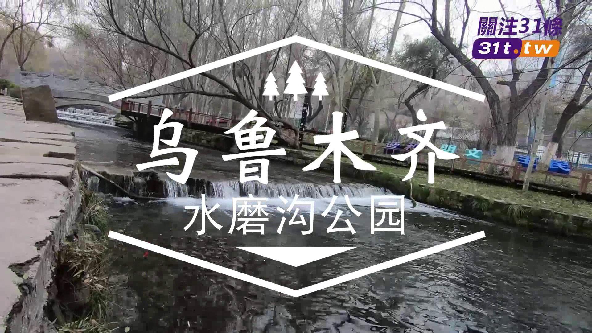 魅力新疆——乌鲁木齐水磨沟公园图片