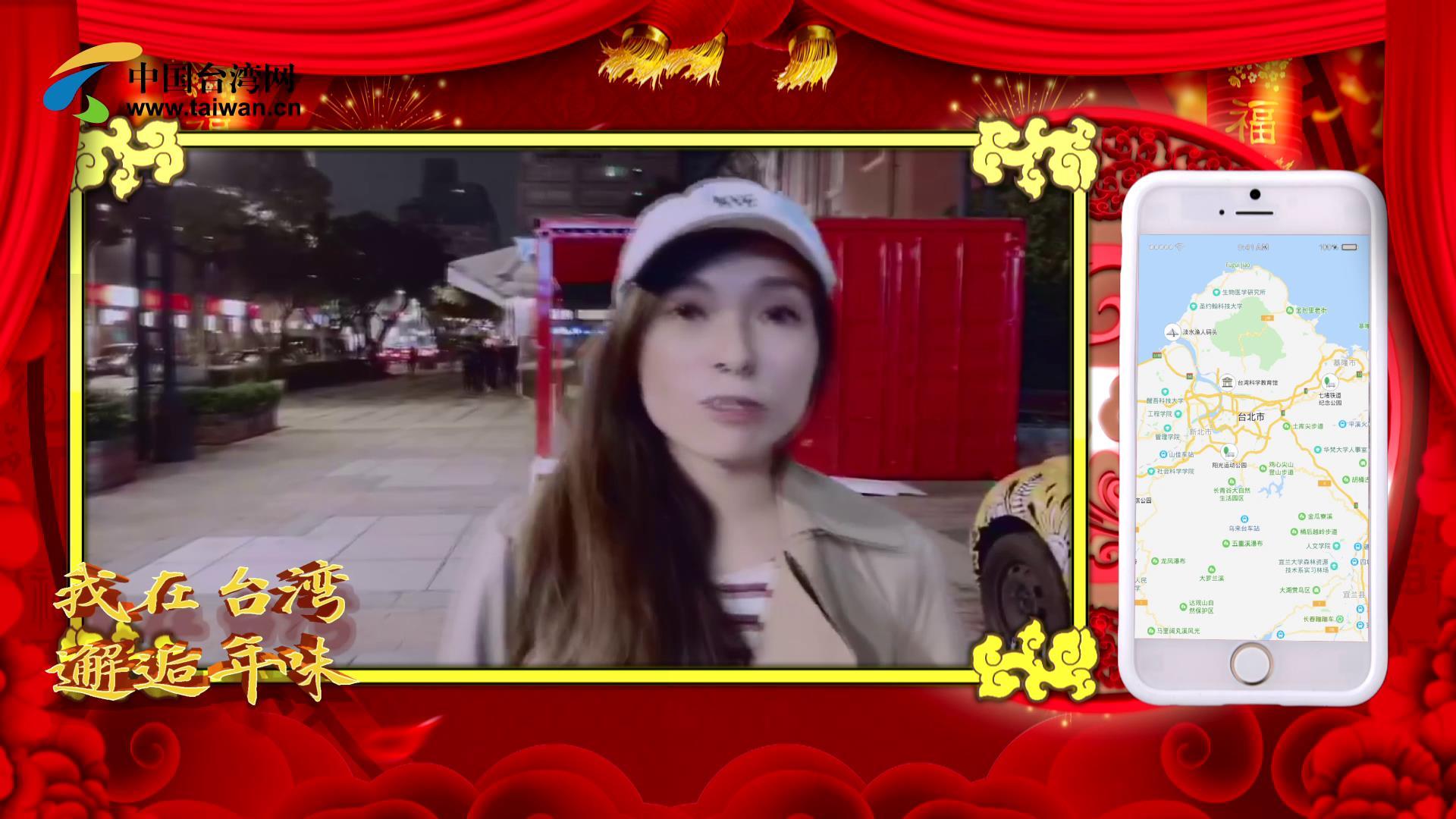 台湾网春节特辑:我在台湾邂逅年味图片