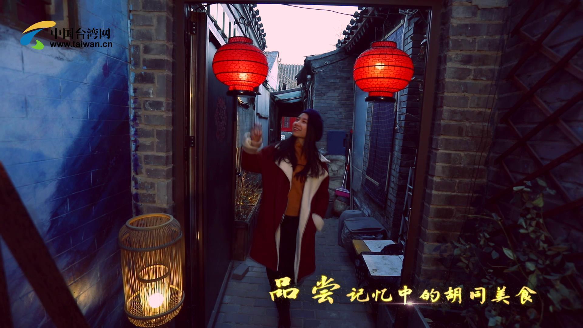 台湾网春节特辑:我在大陆过大年图片