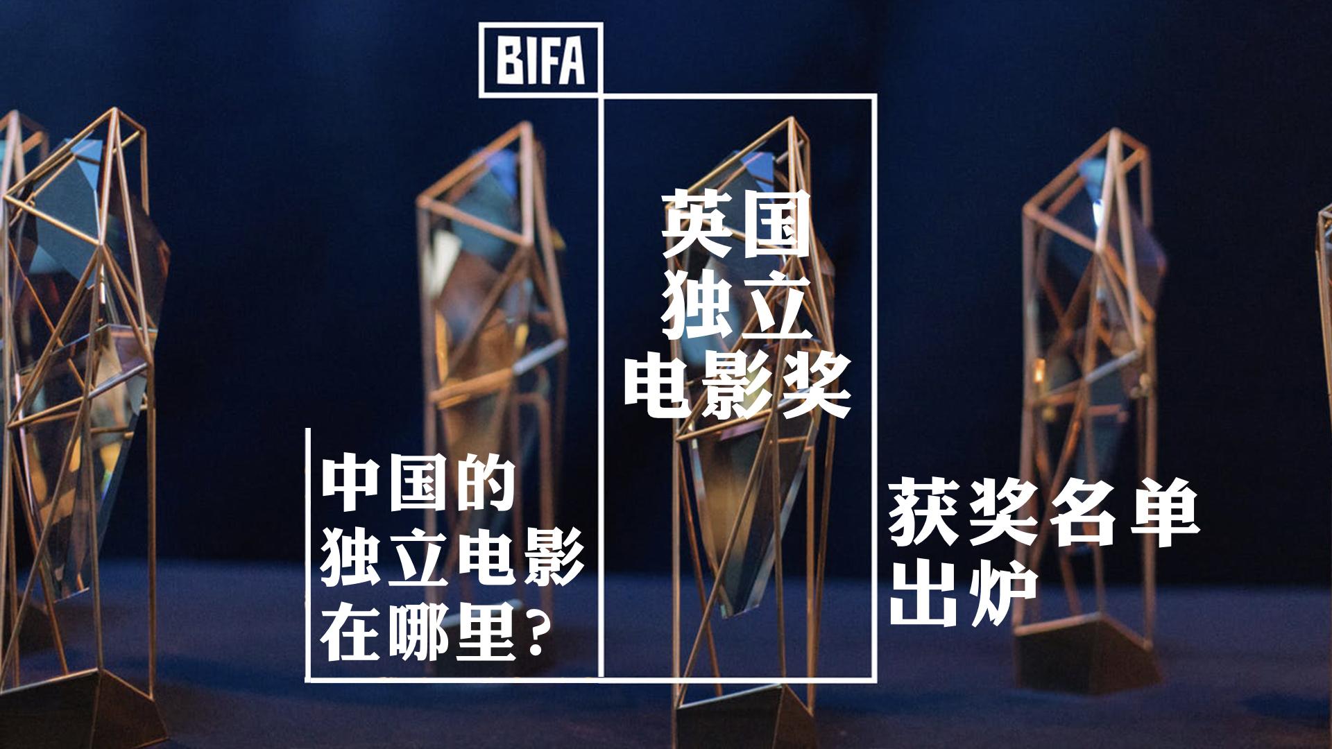 第22届英国独立电影奖获奖名单(非技术类)出炉啦.jpg