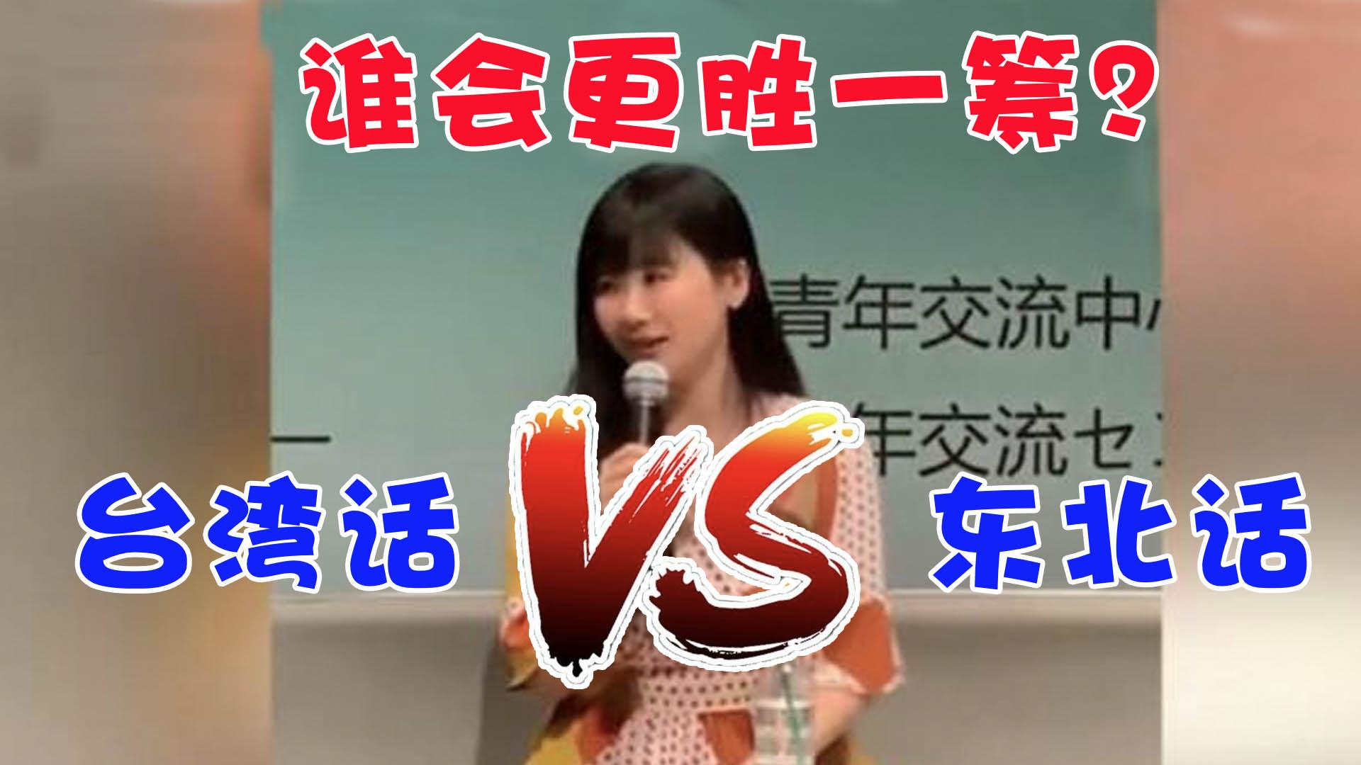 东北话VS台湾话哪个更能把人带偏,福原爱有发言权图片