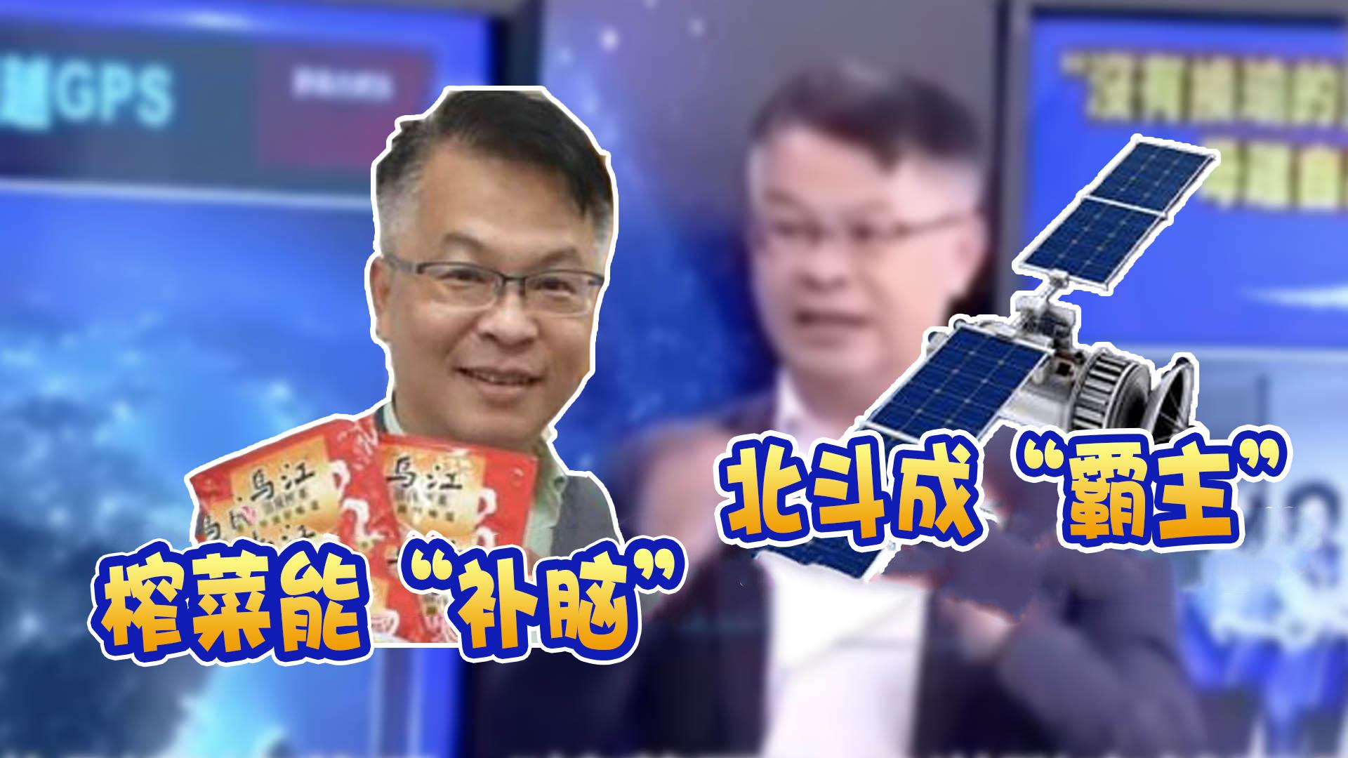 """台湾""""榨菜哥""""又开始吹捧大陆卫星、核电站,网友:统一就能有!图片"""