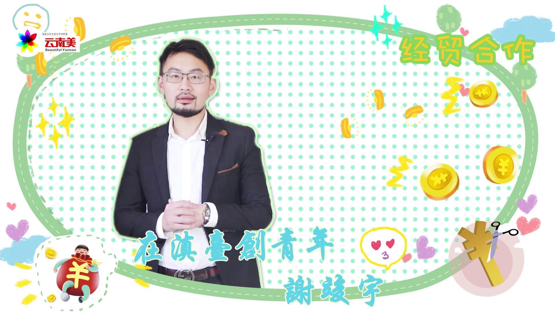 """云南省惠台""""75条措施""""之经贸合作图片"""