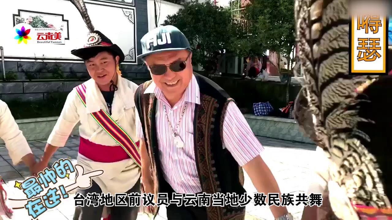 台湾地区民意代表孔文吉先生与云南当地傈僳族同胞共舞图片