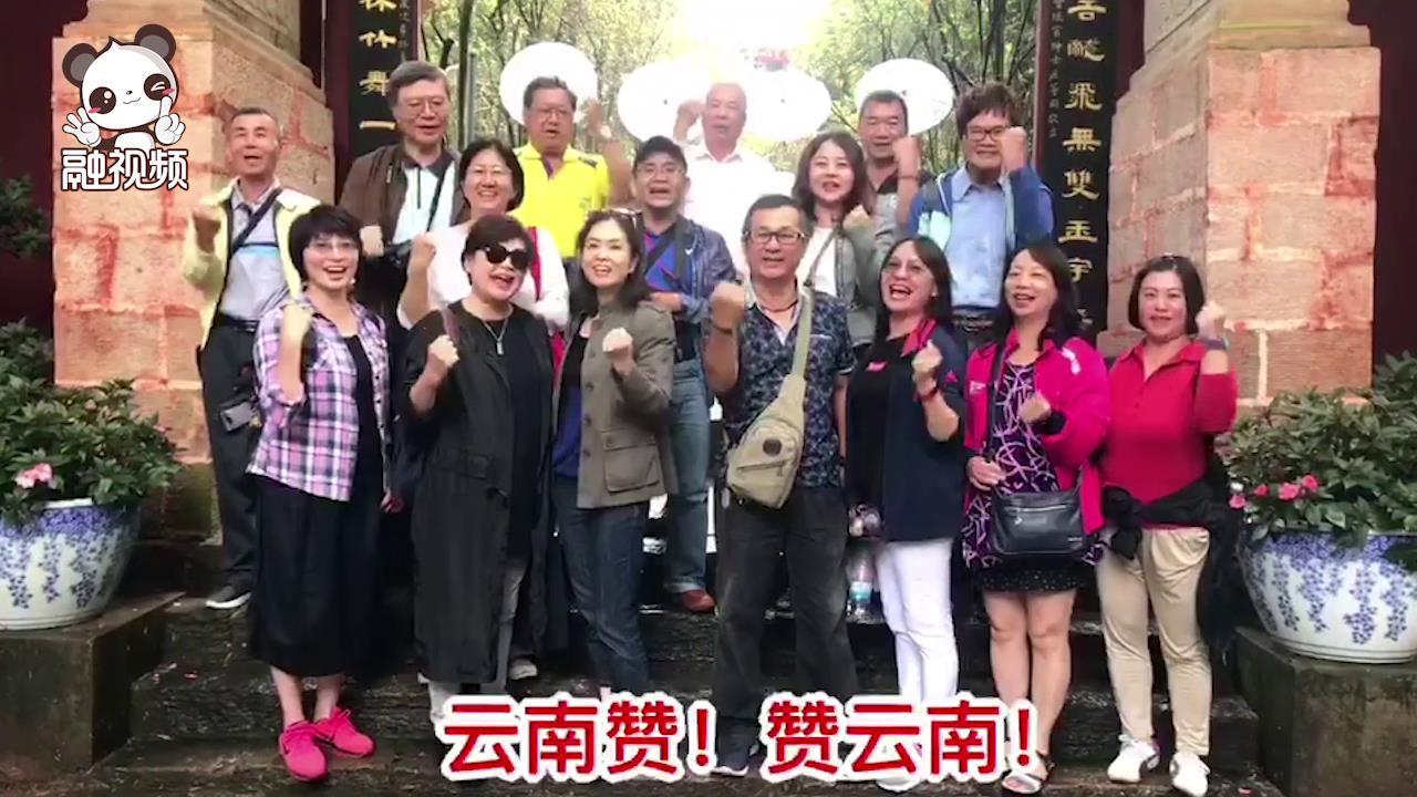 16位台湾记者赞美云南图片