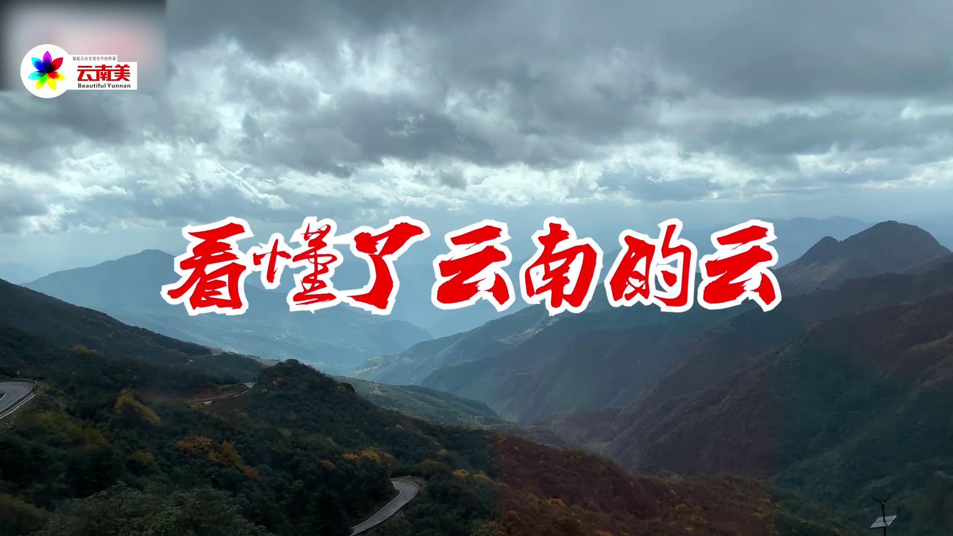 """""""看懂了云南的云 也就看懂了云南的美"""" 第三届云港澳台青年双创活动周图片"""