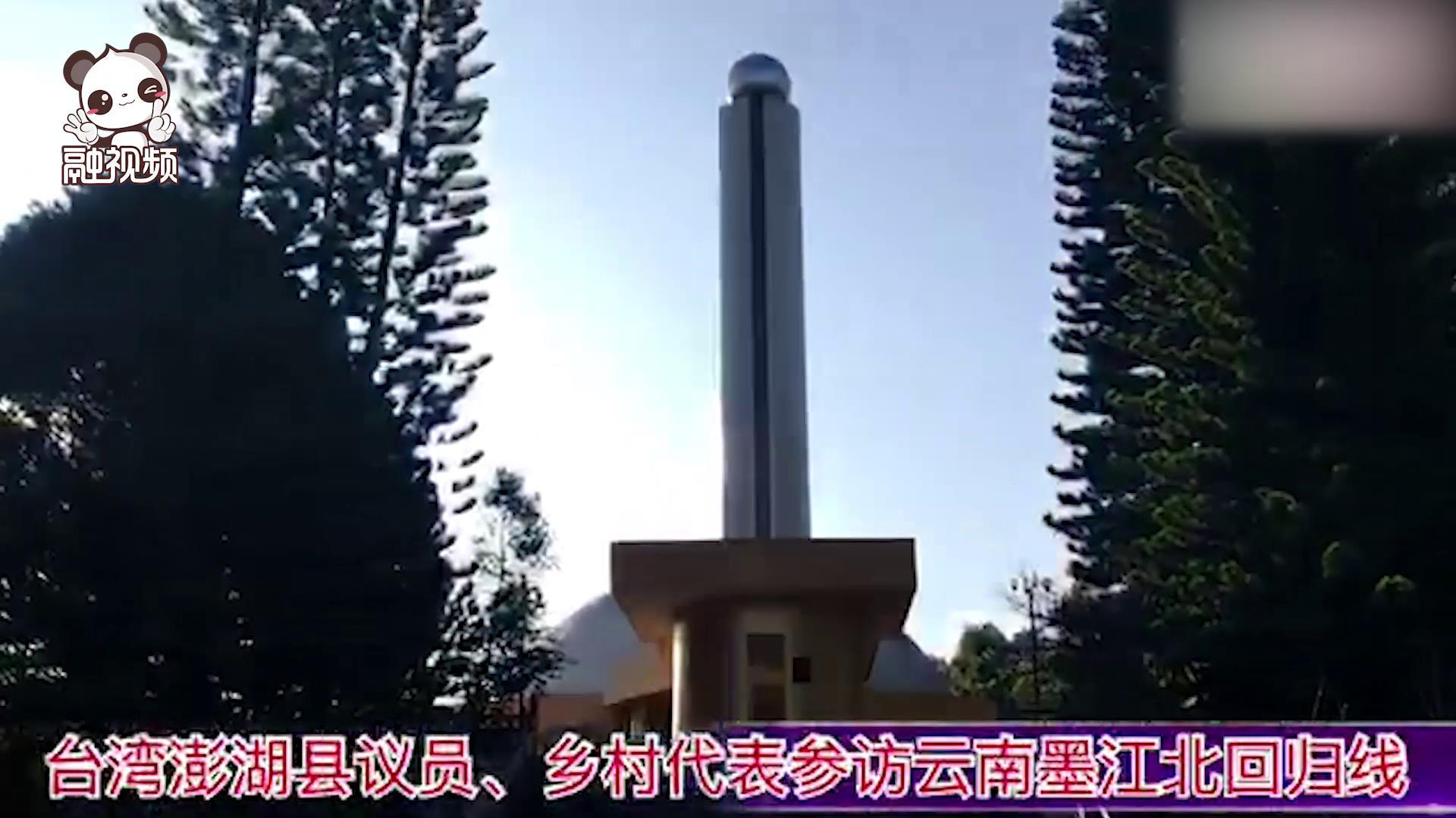 台湾澎湖县议员、乡村代表参访云南墨江北回归线图片