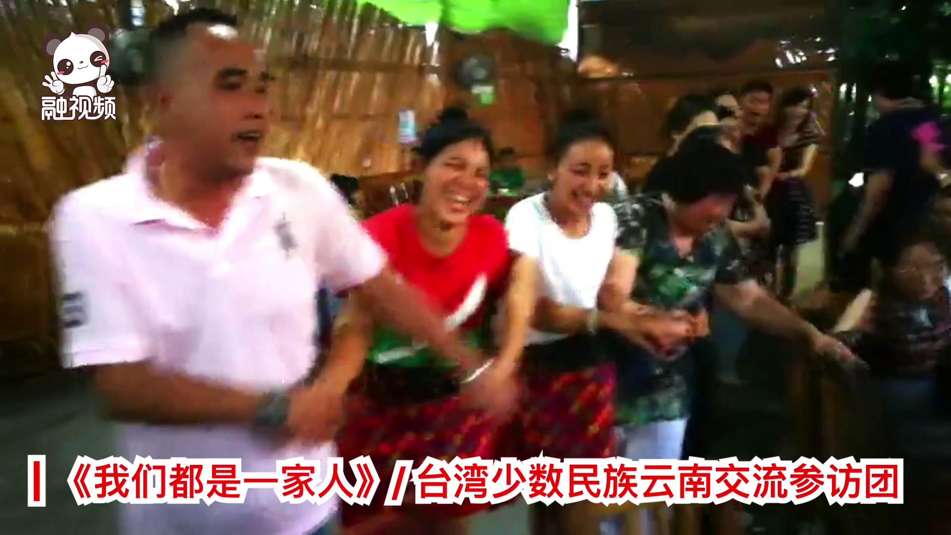 台湾少数民族云南交流参访团共唱《我们都是一家人》图片