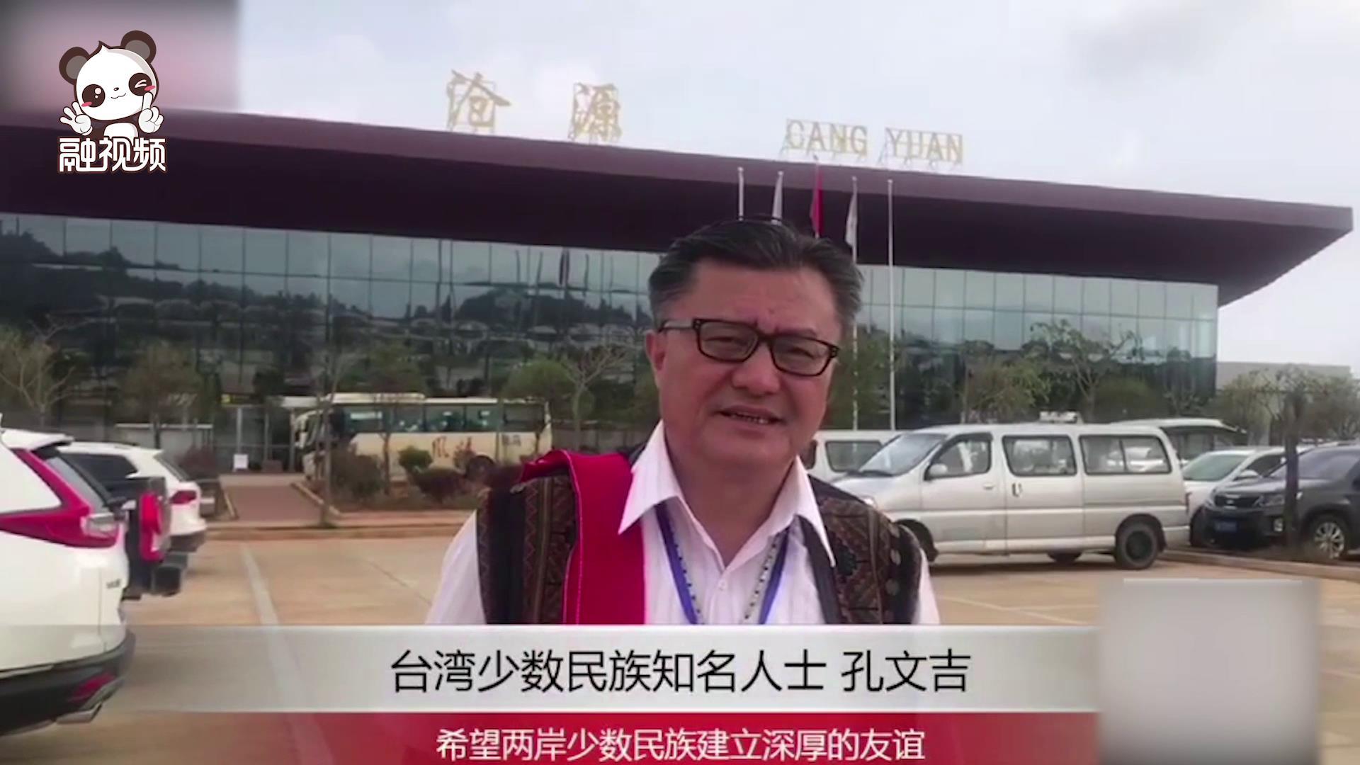 台湾少数民族知名人士孔文吉:希望两岸少数民族建立深厚友谊图片