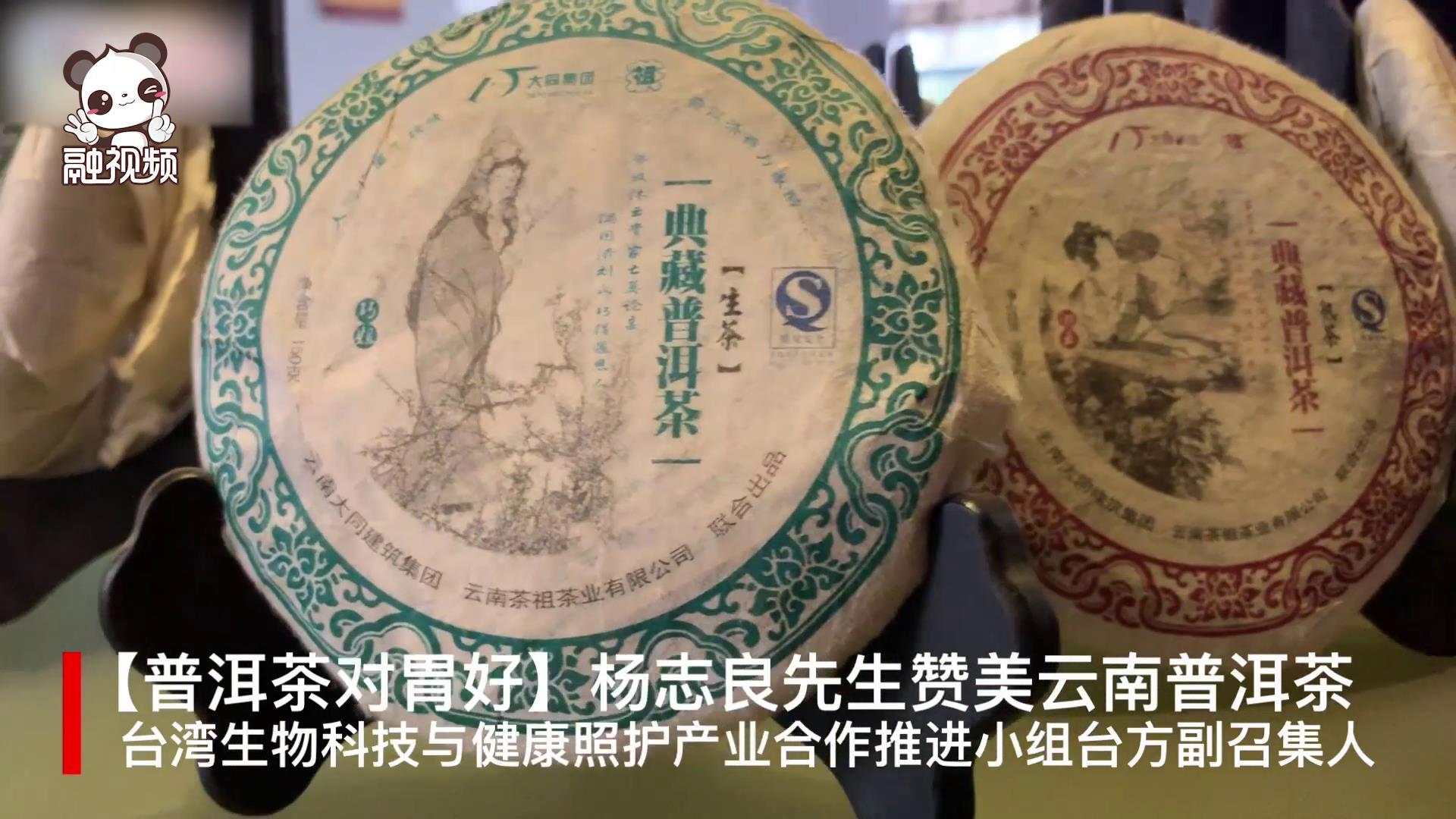 台湾卫生领域专家杨志良先生点赞云南普洱茶图片