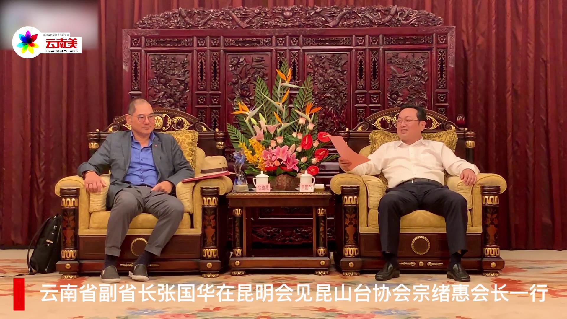 云南省副省长张国华在昆明会见昆山市台协会宗绪惠会长一行图片