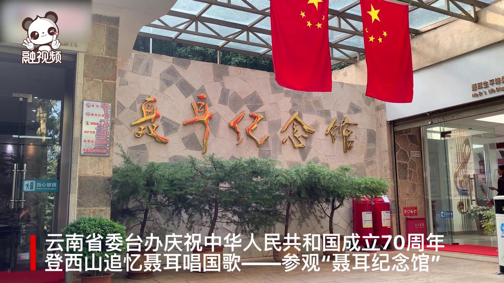 云南省委台办庆祝中华人民共和国成立70周年登西山追忆聂耳唱国歌图片