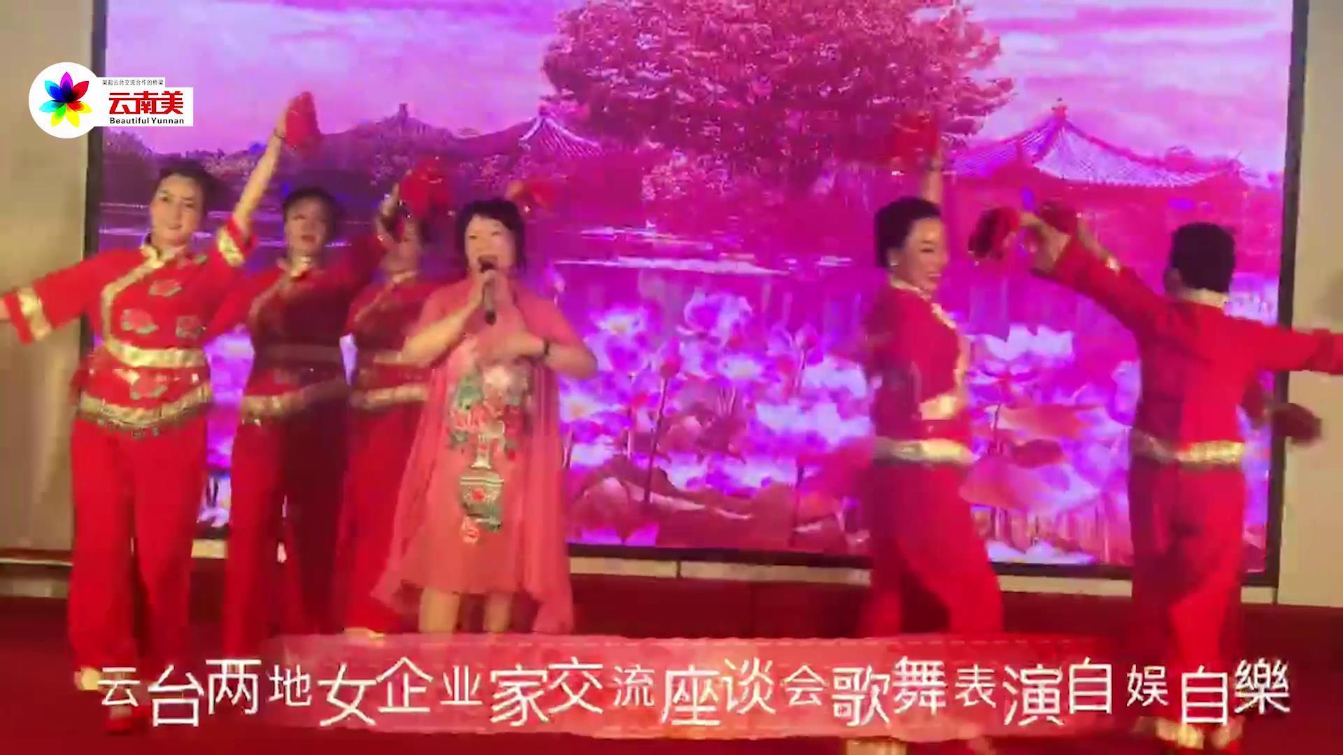 云台两地女企业家交流座谈会歌舞表演图片