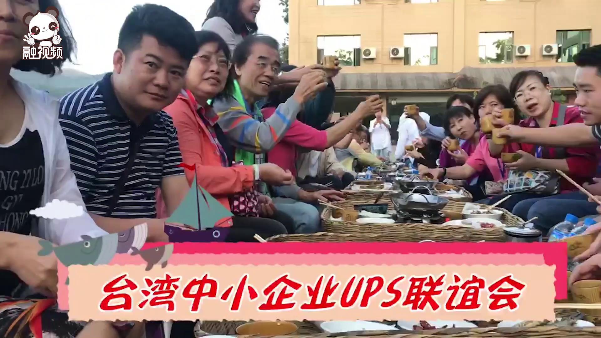 """台湾中小企业UPS联谊会:云南元阳体验哈尼族""""长街宴""""图片"""