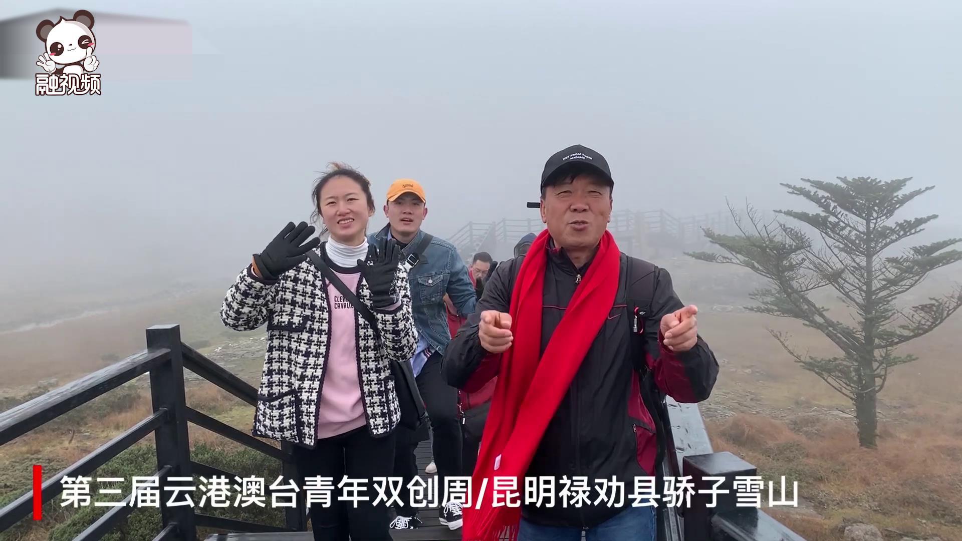 第三届云港澳台青年双创周:昆明禄劝县骄子雪山图片