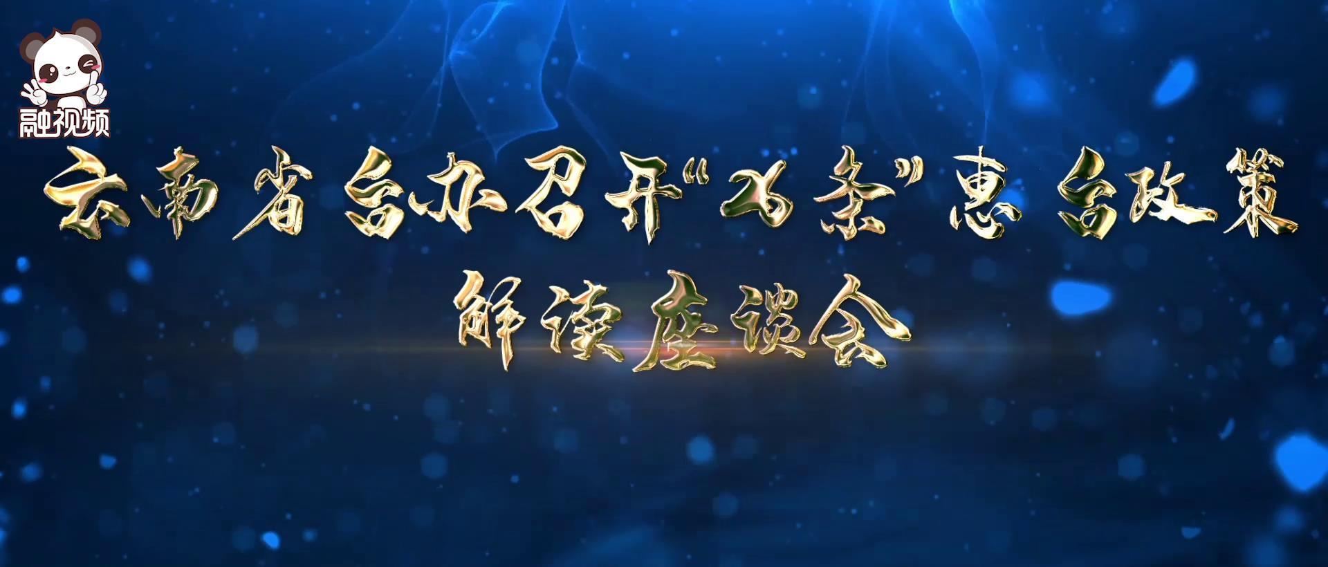 """""""26条""""惠台政策解读座谈会图片"""