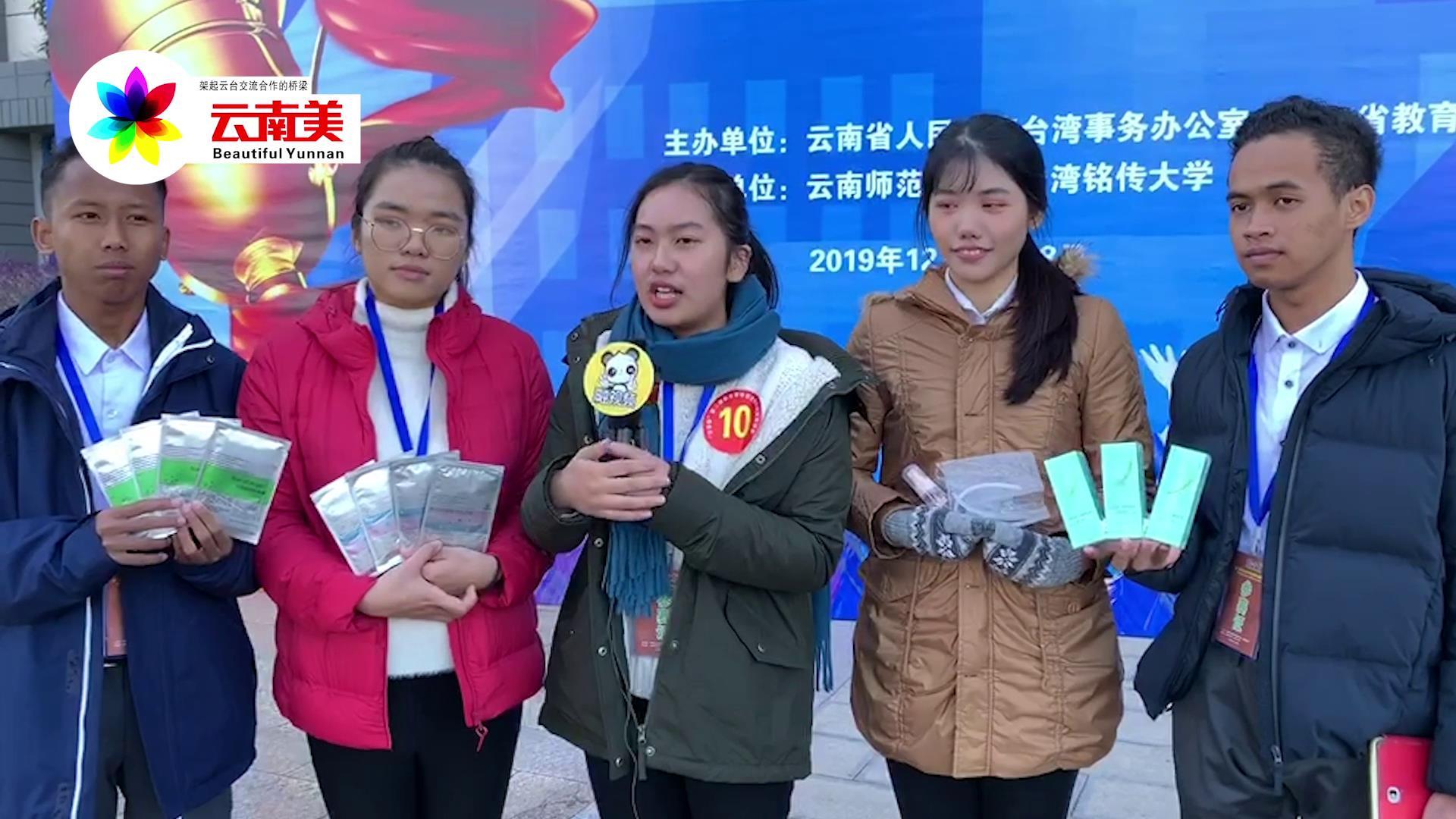 第二届云台青年学生创新创业邀请台湾创业小伙伴图片