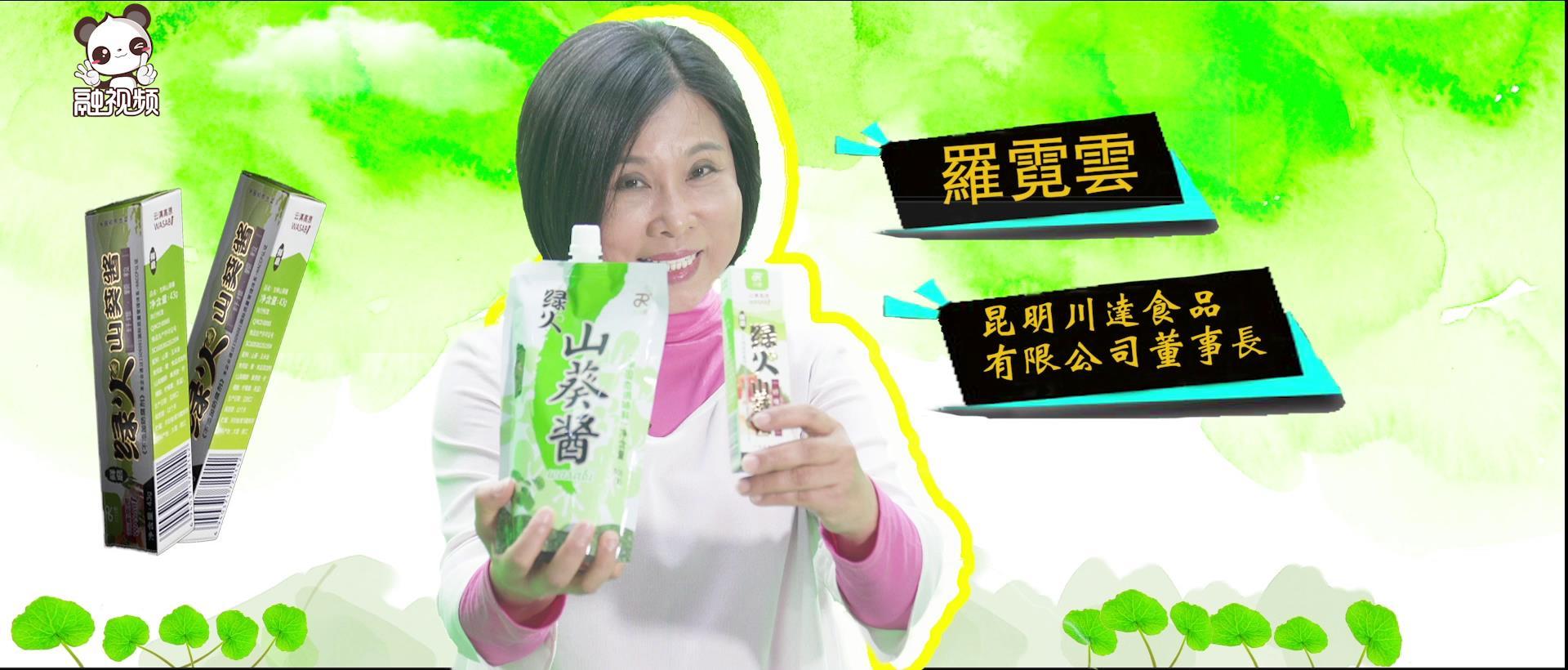 """女台商深耕云南19年 """"绿人参""""走向世界图片"""
