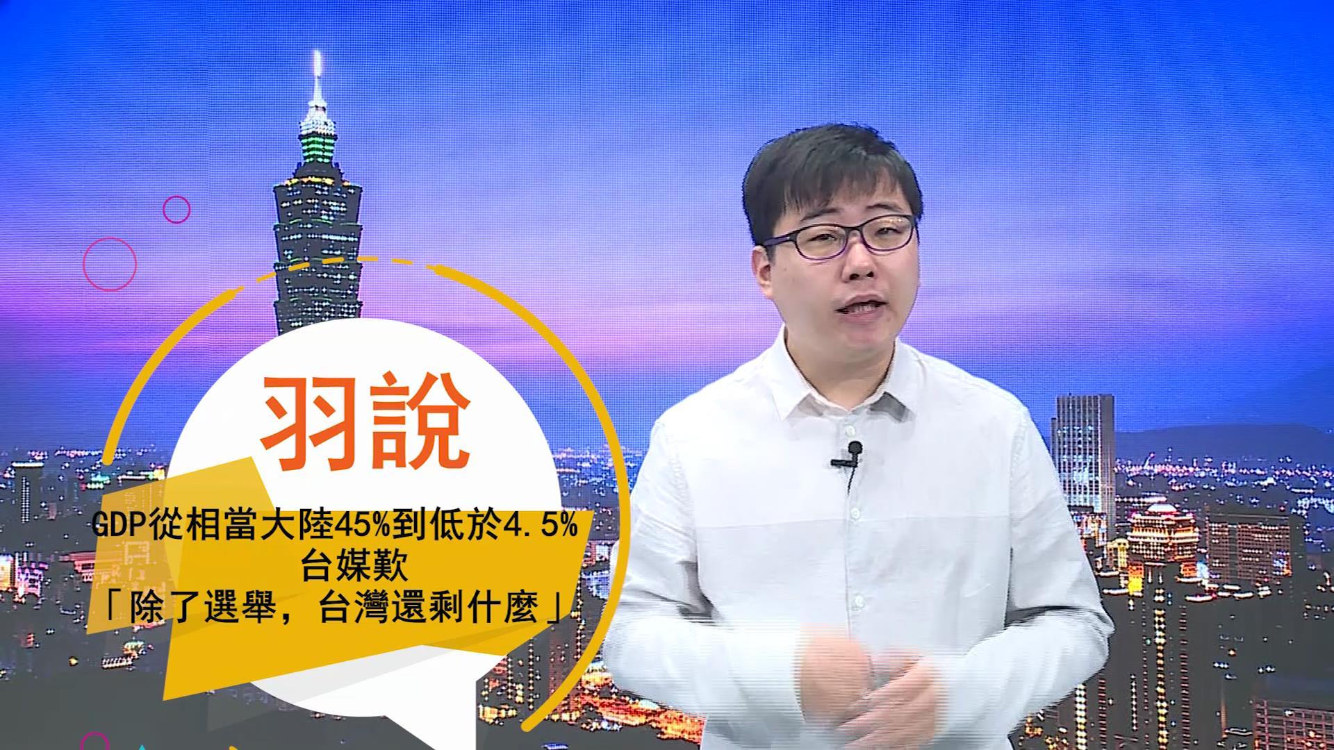GDP从相当大陆45%到低于4.5%, 台湾仍拿岛内选举强刷对陆优越感?图片